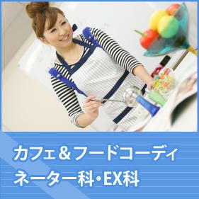料理教室プロデューサー科
